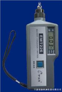 EMT226轴承振动检测仪厂家 EMT226
