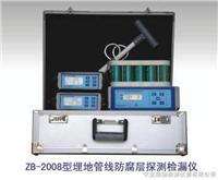 ZB2008型埋地管道探测检漏仪厂家 ZB2008型
