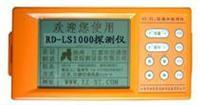 RD-LS1000型数字智能漏水检测仪厂家 RD-LS1000型