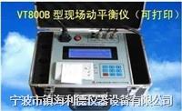 宁波利德RD700B现场动平衡仪现货 RD700B