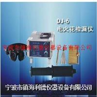宁波利德DJ-9电火花检测仪厂家 DJ-9