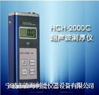 HCH-2000C型超声波测厚仪现货 HCH-2000C
