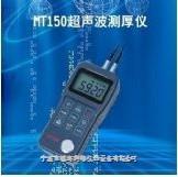 宁波利德MT150超声波测厚仪厂家 MT150