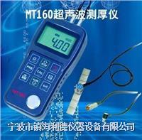 MT160超声波测厚仪最低价 MT160