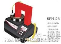 宁波利德SPH-26轴承加热器厂家直销 SPH-26
