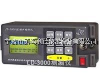 高品质LD-3000数字型漏水检测仪 LD-3000检漏仪说明书 LD-3000