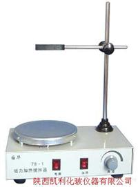 單向磁力加熱攪拌器