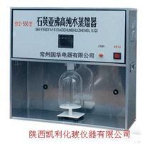 石英蒸餾器