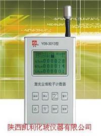 Y09-3013型激光塵埃粒子計數器 LCD
