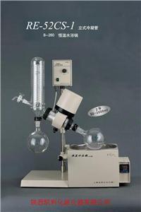 RE52CS-1旋轉式蒸發器