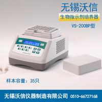 生物指示剂培养器 VS-200BP