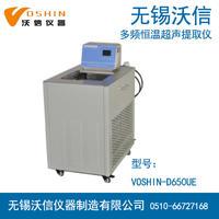多通量多频恒温超声提取仪 VOSHIN-D650UE