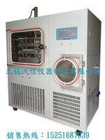 原位冻干机-压盖型 VS-705DGP