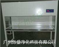 垂直流洁净工作台 标准产品
