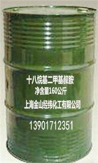 十八烷基二甲基叔胺(DMA18)