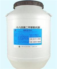 十八烷基二甲基氧化胺(OB-8)