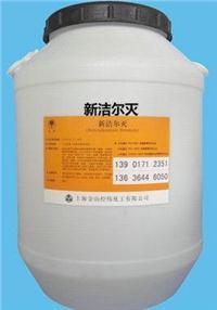新洁尔灭【十二烷基二甲基苄基溴化铵】