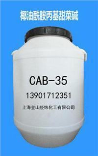 椰油酰胺基丙基甜菜碱(CAB-35两性表面活性剂)