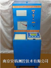 海绵透气率测试仪