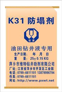 K31防塌剂 XY-H3