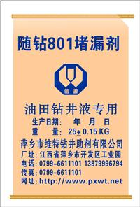 随钻801555彩票网app下载堵漏剂 XY-D801