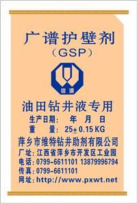 廣譜護壁劑(GSP)