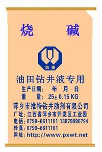 烧碱--氢氧化钠(NaOH)(维特助剂13879996794) 烧碱