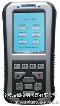 RD-3002雙通道機械故障分析儀廠家 RD-3002