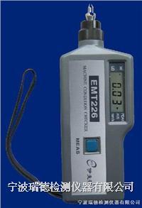 EMT226軸承振動檢測儀瑞德廠家 EMT226