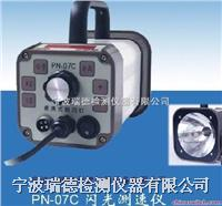PN-07C電機測速頻閃儀廠家 PN-07C