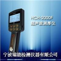 HCH-2000F超聲波測厚儀 HCH-2000F