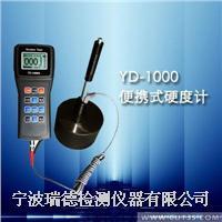 YD-1000便攜式里氏硬度計 YD-1000便攜式里氏硬度計