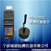 YD-1000C型里氏硬度計 YD-1000C