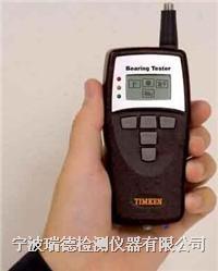 美國鐵姆肯BT2100軸承故障檢測儀 BT2100