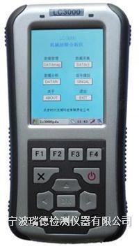 LC3000A軸承故障診斷儀 LC3000A
