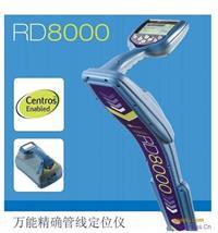 英国雷迪RD8000PDLB-T10地下管线探测仪 探管仪含蓝牙及支架 中国总代 现货 RD8000PDLB-T10