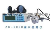 ZB-5000智能数字漏水检测仪 厂家直销 报价 ZB-5000