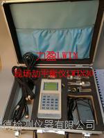手持式振动分析仪RD-3000 电机动平衡检测仪现场动平衡仪  RD-3000