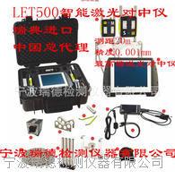 瑞典LET500多功能智能激光對中儀  LET-500