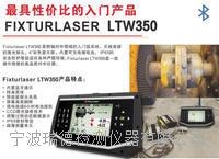 瑞典Fixturlaser LTW350激光對中儀無線藍牙傳輸智能測量 LTW350對中儀