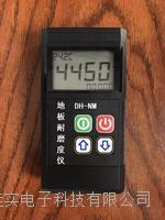 DH-NM地板耐磨仪/耐磨度检测仪/耐磨测量仪/地板耐磨表 DH-NM