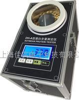 上海大豆蛋白仪/大豆蛋白质检测仪/大豆蛋白测量仪/大豆蛋白测试仪 DH-A