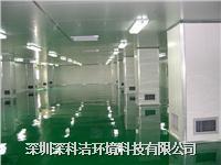 珠海无尘室装修,佛山净化室,深圳洁净室设计
