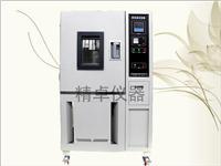高低温试验箱价格GDW-50