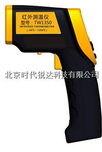 TW1350紅外線測溫儀