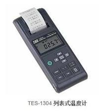 TES-1304 列表式温度计