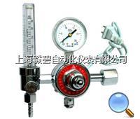 二氧化碳减压器(带流量计)YQT-731LR YQT-731LR