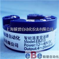 EB213智能温度变送器上海毅碧 EB213