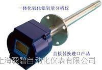 EBZ0-YT/500 一体化氧化锆氧量分析仪/氧浓度测量 EBZ0-YT/500
