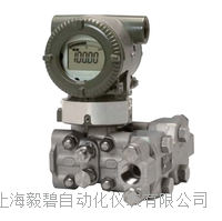 横河川仪EJA115E型带内藏孔板微小流量变送器原装正品供应 EJA115E-JMS4J-912DN